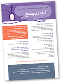 Shisha Fact Sheets - Community Member Factsheet in Arabic