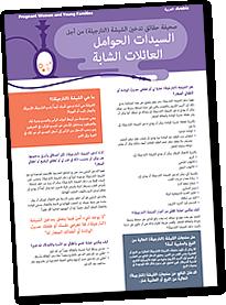 Shisha Fact Sheets - Pregnancy Factsheet in Arabic