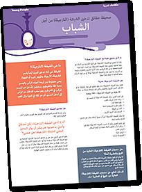 Shisha Fact Sheets - Young People Factsheet in Arabic