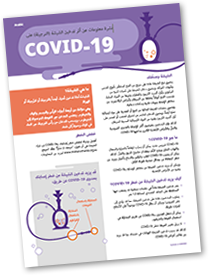 Arabic - COVID-19 Factsheet